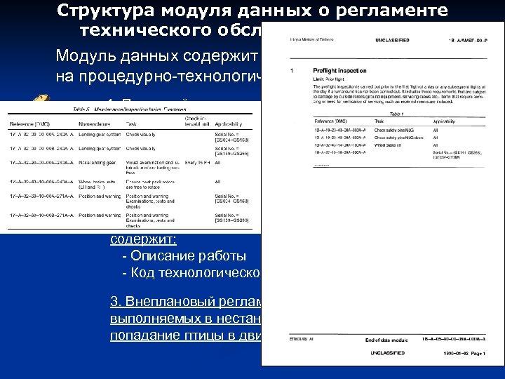 Структура модуля данных о регламенте технического обслуживания (DTD) Модуль данных содержит перечень работ (со