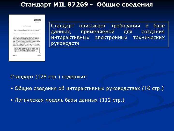 Стандарт MIL 87269 - Общие сведения Стандарт описывает требования к базе данных, применяемой для
