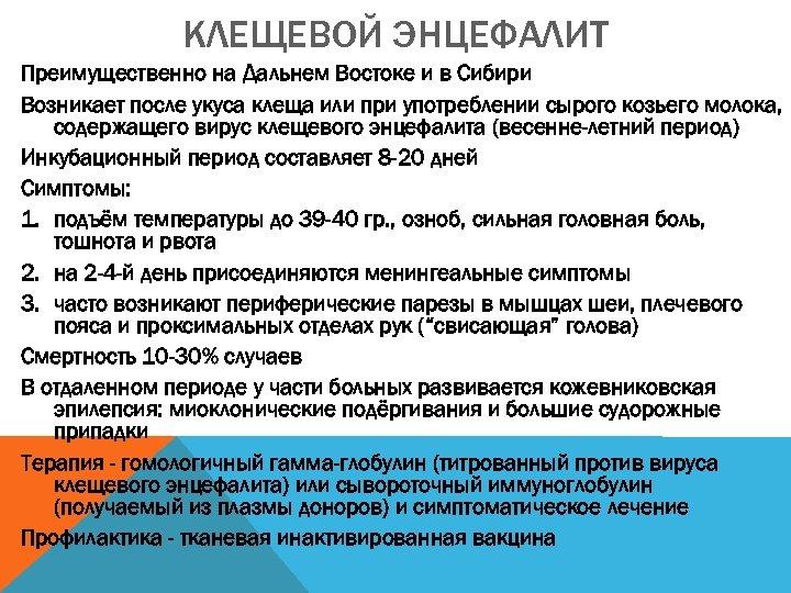 КЛЕЩЕВОЙ ЭНЦЕФАЛИТ Преимущественно на Дальнем Востоке и в Сибири Возникает после укуса клеща или