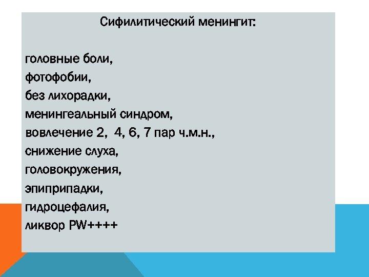 Сифилитический менингит: головные боли, фотофобии, без лихорадки, менингеальный синдром, вовлечение 2, 4, 6, 7