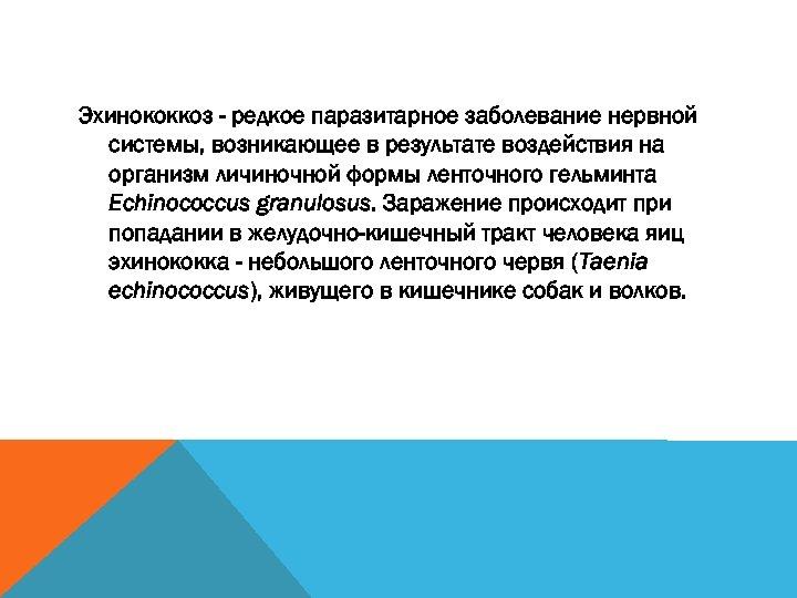 Эхинококкоз - редкое паразитарное заболевание нервной системы, возникающее в результате воздействия на организм личиночной