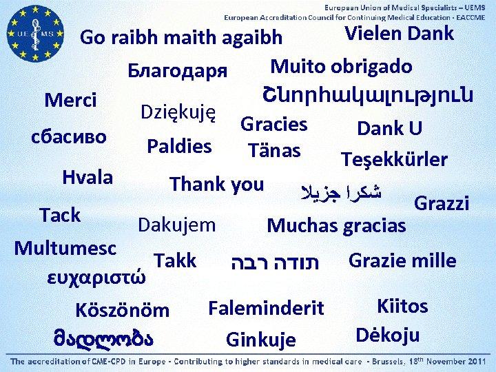 Vielen Dank Go raibh maith agaibh Muito obrigado Благодаря Շնորհակալություն Merci Dziękuję Gracies Dank