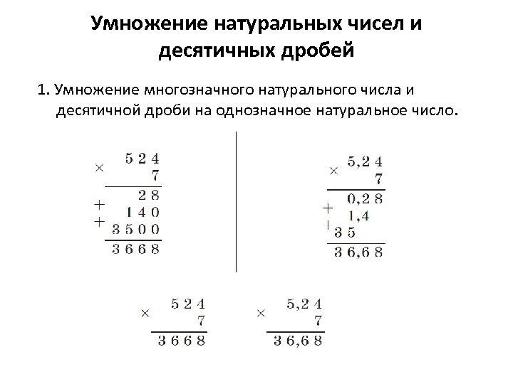 Умножение натуральных чисел и десятичных дробей 1. Умножение многозначного натурального числа и десятичной дроби