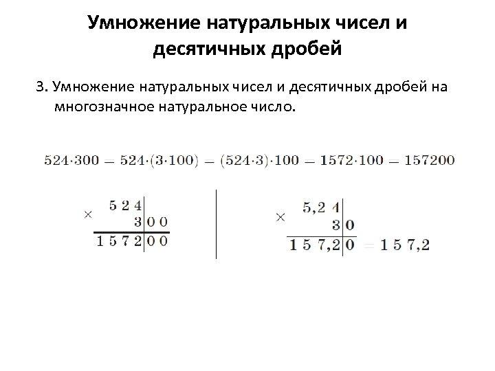 Умножение натуральных чисел и десятичных дробей 3. Умножение натуральных чисел и десятичных дробей на