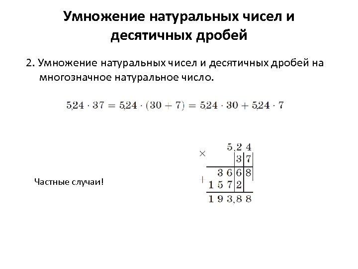 Умножение натуральных чисел и десятичных дробей 2. Умножение натуральных чисел и десятичных дробей на