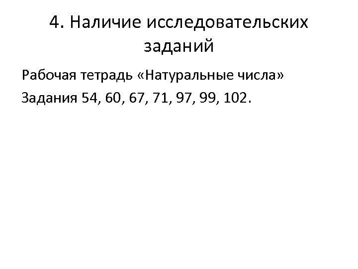 4. Наличие исследовательских заданий Рабочая тетрадь «Натуральные числа» Задания 54, 60, 67, 71, 97,