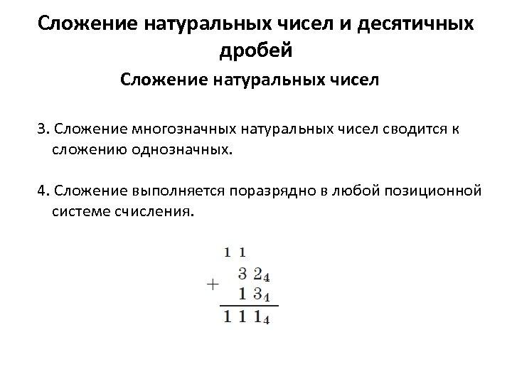 Сложение натуральных чисел и десятичных дробей Сложение натуральных чисел 3. Сложение многозначных натуральных чисел