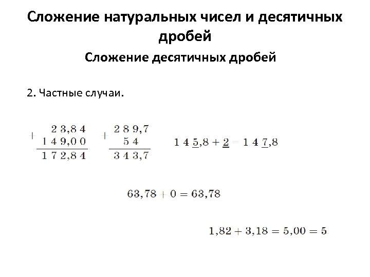 Сложение натуральных чисел и десятичных дробей Сложение десятичных дробей 2. Частные случаи.