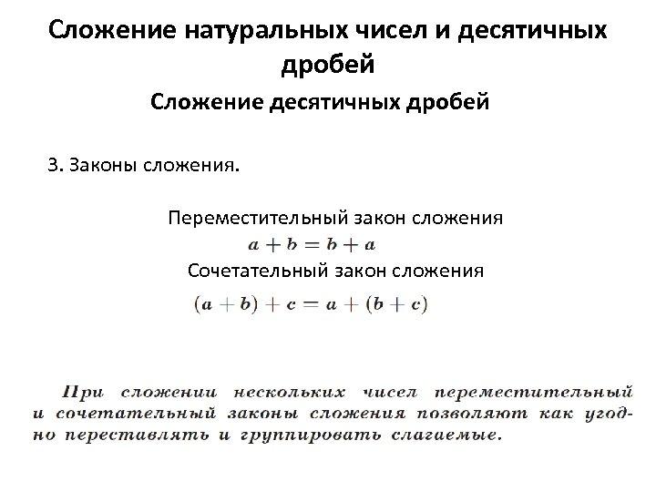 Сложение натуральных чисел и десятичных дробей Сложение десятичных дробей 3. Законы сложения. Переместительный закон