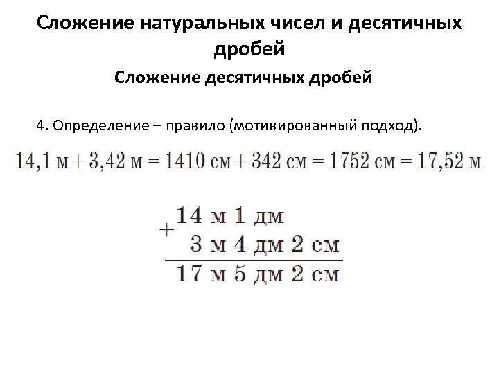 Сложение натуральных чисел и десятичных дробей Сложение десятичных дробей 4. Определение – правило (мотивированный