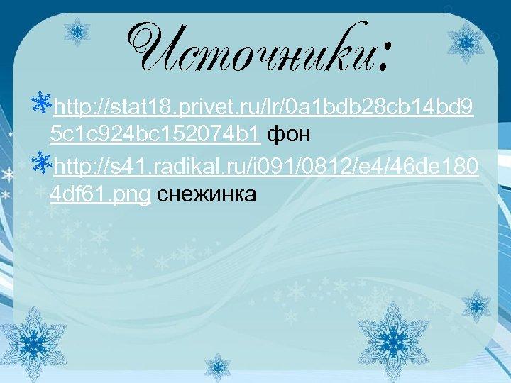 Источники: http: //stat 18. privet. ru/lr/0 a 1 bdb 28 cb 14 bd 9