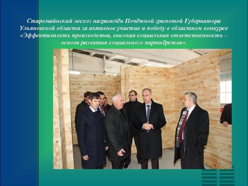 Старомайнский лесхоз награждён Почётной грамотой Губернатора Ульяновской области за активное участие и победу в