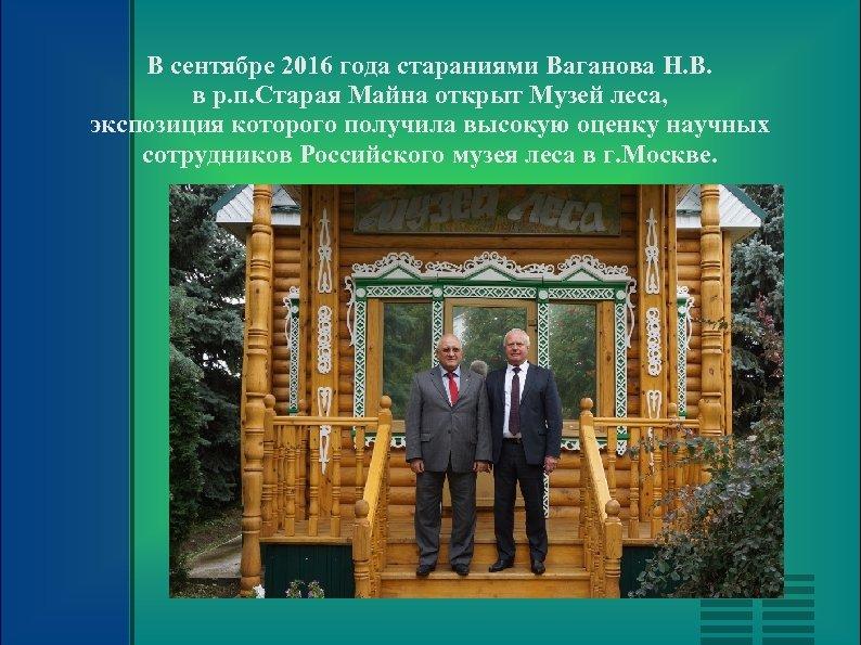 В сентябре 2016 года стараниями Ваганова Н. В. в р. п. Старая Майна открыт