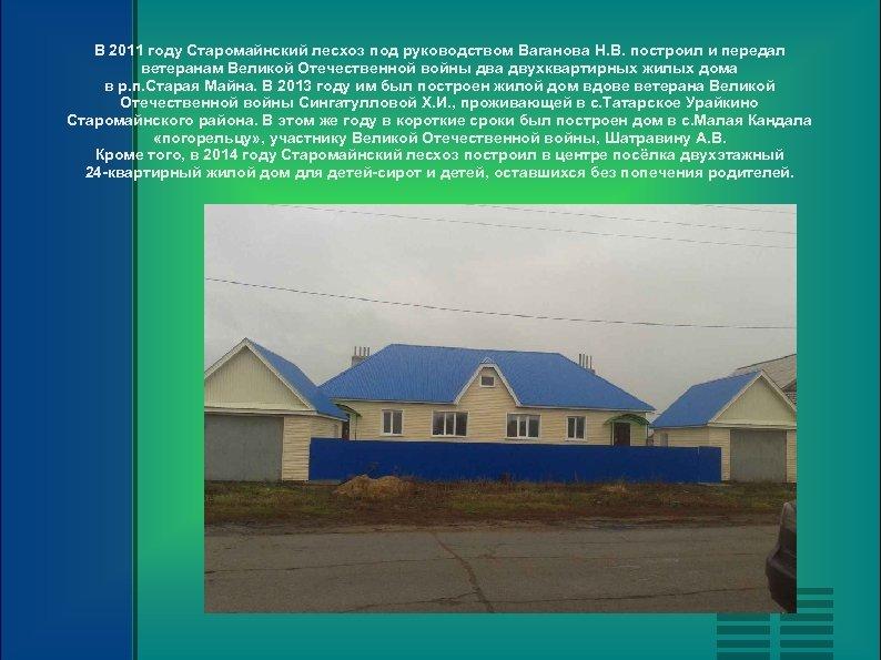 В 2011 году Старомайнский лесхоз под руководством Ваганова Н. В. построил и передал ветеранам