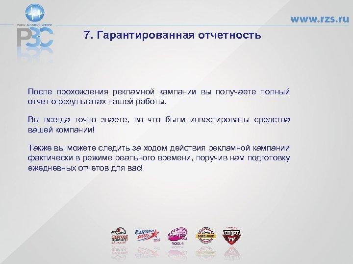 7. Гарантированная отчетность После прохождения рекламной кампании вы получаете полный отчет о результатах нашей