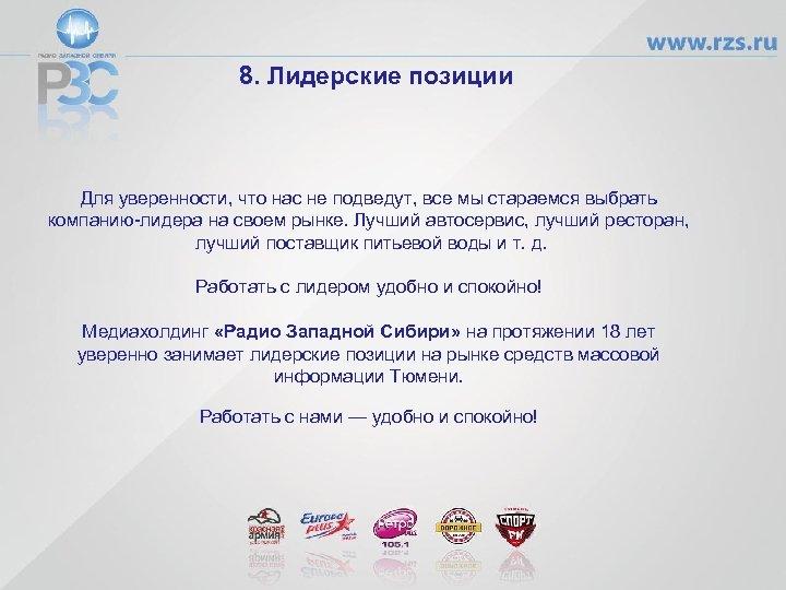 8. Лидeрские позиции Для уверенности, что нас не подведут, все мы стараемся выбрать компанию-лидера