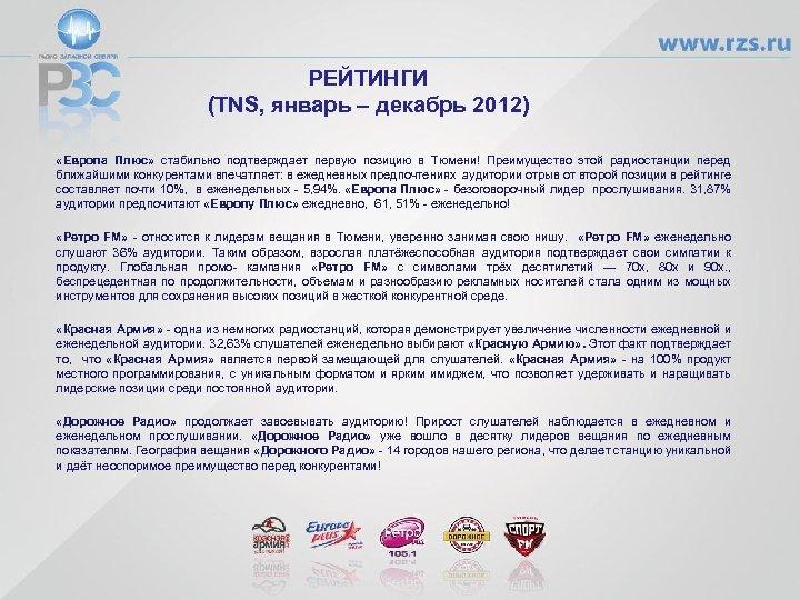 РЕЙТИНГИ (TNS, январь – декабрь 2012) «Европа Плюс» стабильно подтверждает первую позицию в Тюмени!