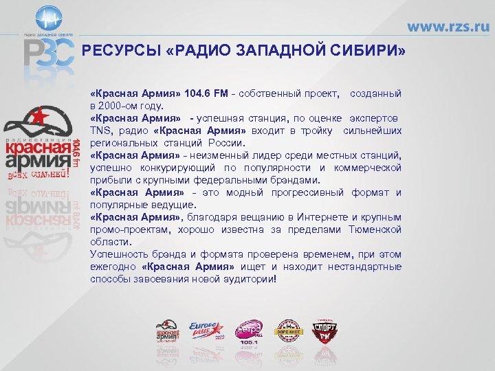 РЕСУРСЫ «РАДИО ЗАПАДНОЙ СИБИРИ» «Красная Армия» 104. 6 FM - собственный проект, созданный в