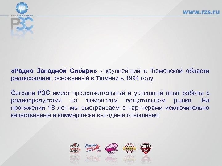 «Радио Западной Сибири» - крупнейший в Тюменской области радиохолдинг, основанный в Тюмени в