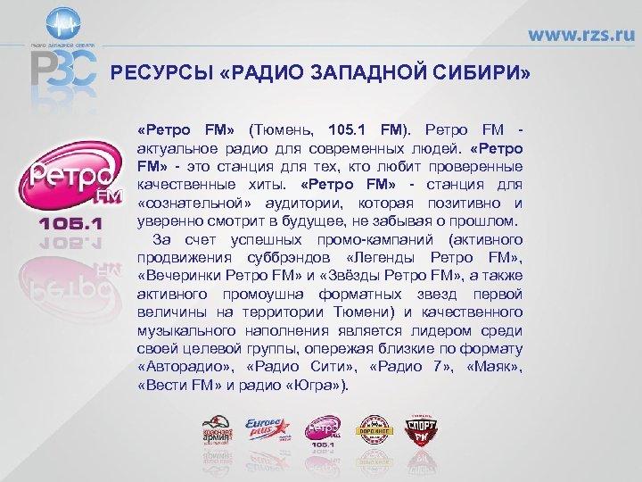 РЕСУРСЫ «РАДИО ЗАПАДНОЙ СИБИРИ» «Ретро FM» (Тюмень, 105. 1 FM). Ретро FM актуальное радио