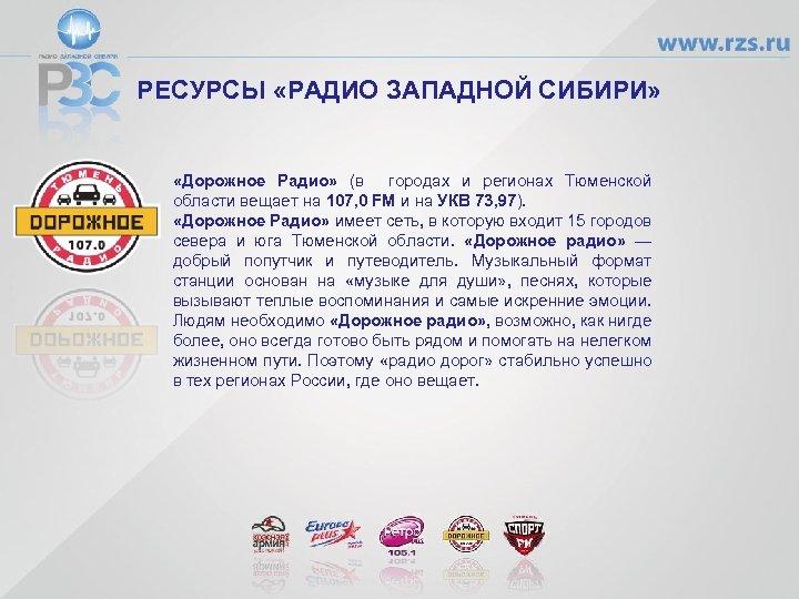 РЕСУРСЫ «РАДИО ЗАПАДНОЙ СИБИРИ» «Дорожное Радио» (в городах и регионах Тюменской области вещает на