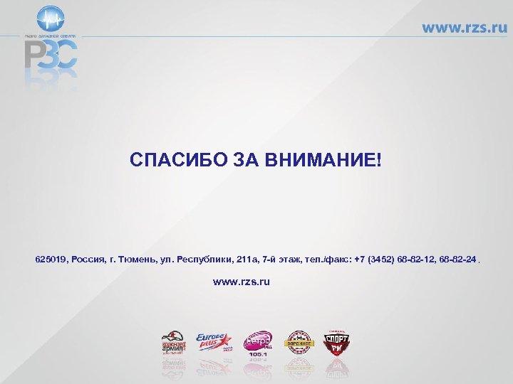 СПАСИБО ЗА ВНИМАНИЕ! 625019, Россия, г. Тюмень, ул. Республики, 211 а, 7 -й этаж,