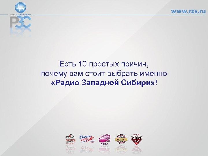 Есть 10 простых причин, почему вам стоит выбрать именно «Радио Западной Сибири» !