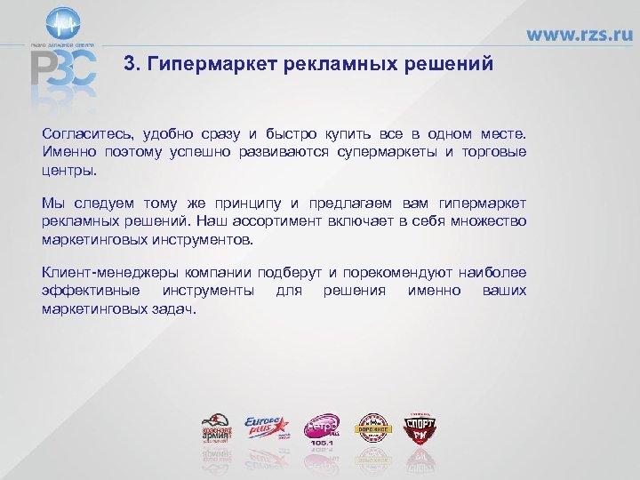 3. Гипермаркет рекламных решений Согласитесь, удобно сразу и быстро купить все в одном месте.