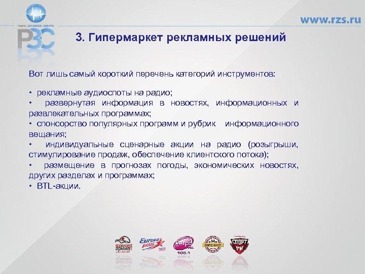 3. Гипермаркет рекламных решений Вот лишь самый короткий перечень категорий инструментов: • рекламные аудиоспоты