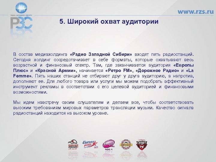 5. Широкий охват аудитории В состав медиахолдинга «Радио Западной Сибири» входят пять радиостанций. Сегодня
