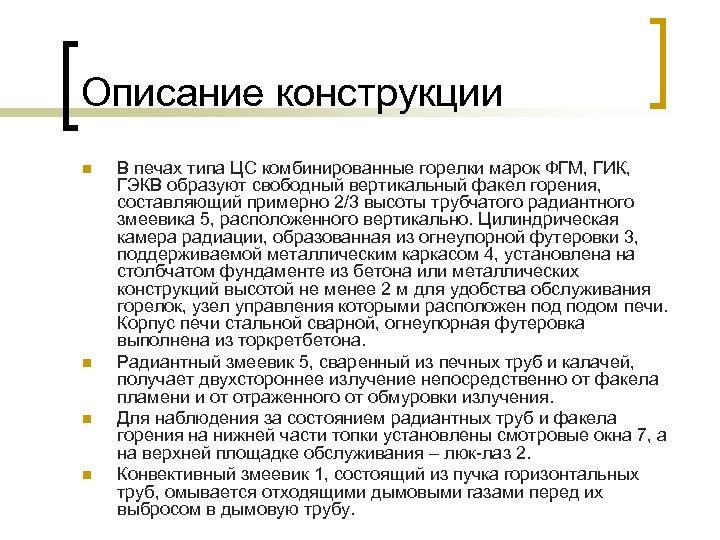 Описание конструкции n n В печах типа ЦС комбинированные горелки марок ФГМ, ГИК, ГЭКВ