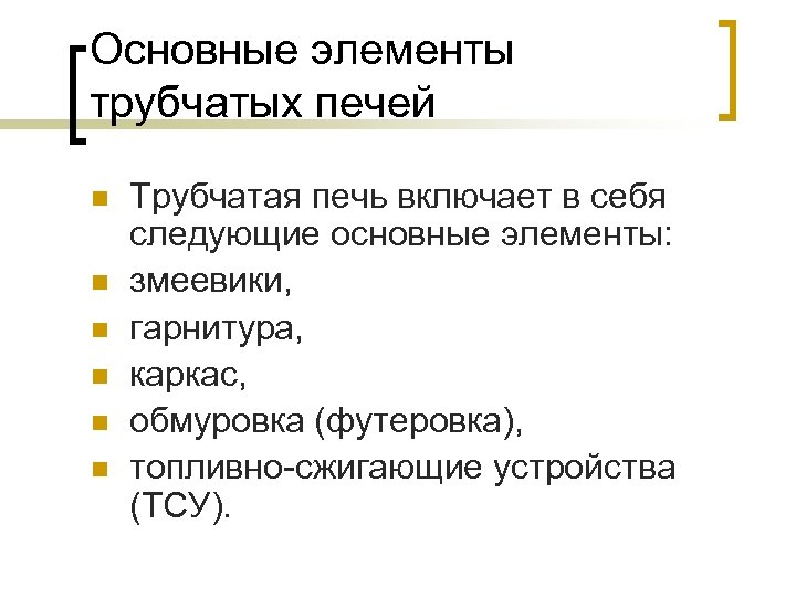 Основные элементы трубчатых печей n n n Трубчатая печь включает в себя следующие основные