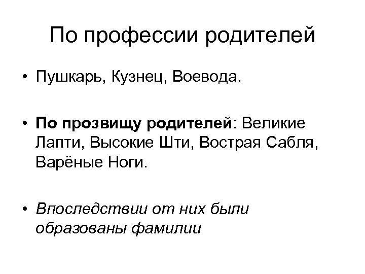 По профессии родителей • Пушкарь, Кузнец, Воевода. • По прозвищу родителей: Великие Лапти, Высокие