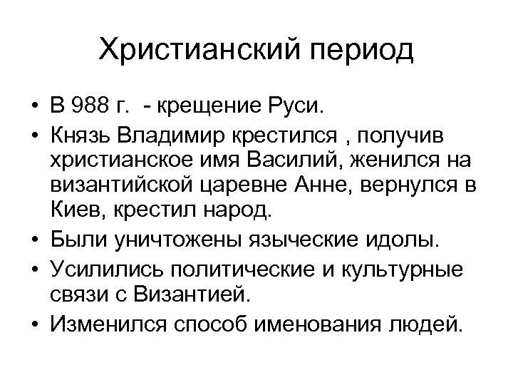 Христианский период • В 988 г. - крещение Руси. • Князь Владимир крестился ,