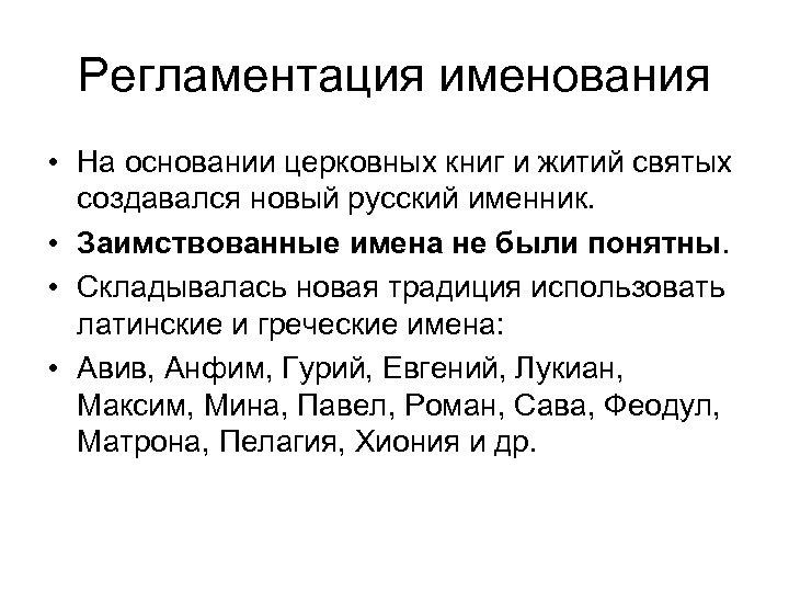 Регламентация именования • На основании церковных книг и житий святых создавался новый русский именник.