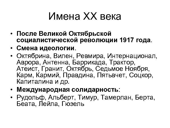 Имена XX века • После Великой Октябрьской социалистической революции 1917 года. • Смена идеологии.