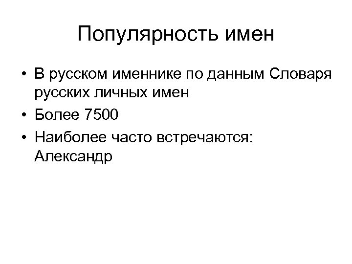 Популярность имен • В русском именнике по данным Словаря русских личных имен • Более