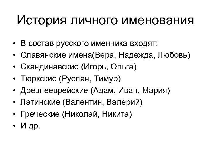 История личного именования • • В состав русского именника входят: Славянские имена(Вера, Надежда, Любовь)