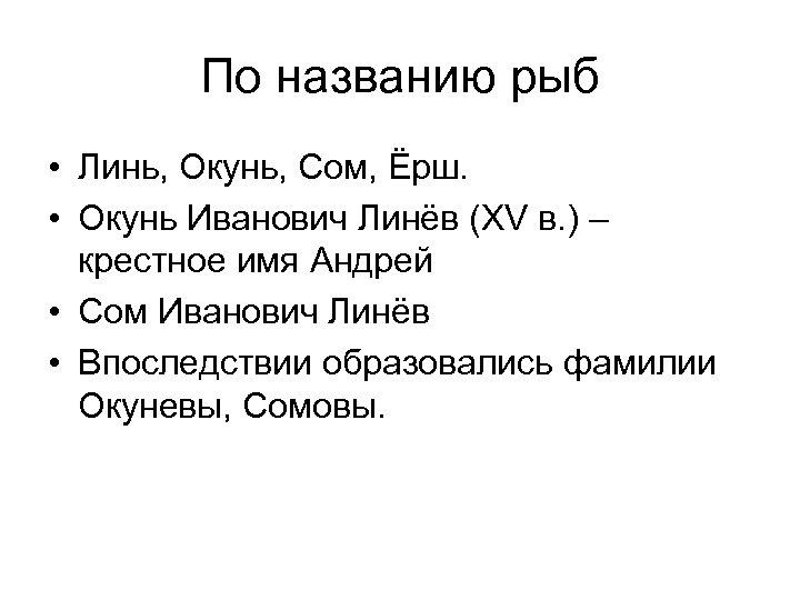 По названию рыб • Линь, Окунь, Сом, Ёрш. • Окунь Иванович Линёв (XV в.