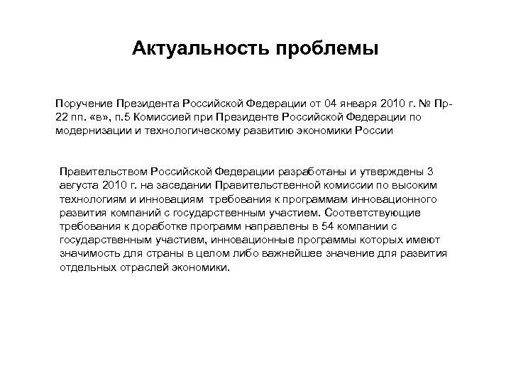 Актуальность проблемы Поручение Президента Российской Федерации от 04 января 2010 г. № Пр22 пп.