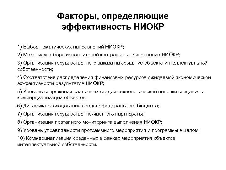 Факторы, определяющие эффективность НИОКР 1) Выбор тематических направлений НИОКР; 2) Механизм отбора исполнителей контракта