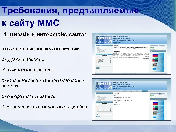 Требования, предъявляемые к сайту ММС 1. Дизайн и интерфейс сайта: a) соответствие имиджу организации;