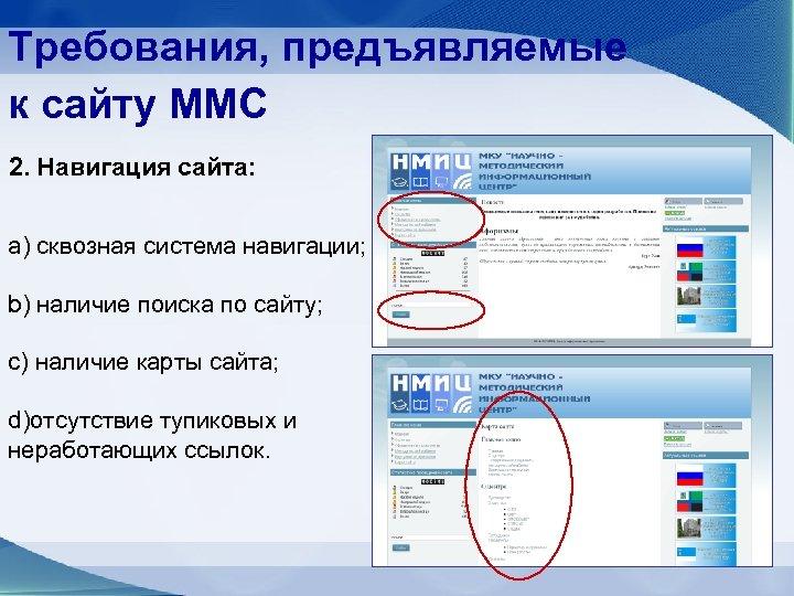 Требования, предъявляемые к сайту ММС 2. Навигация сайта: a) сквозная система навигации; b) наличие