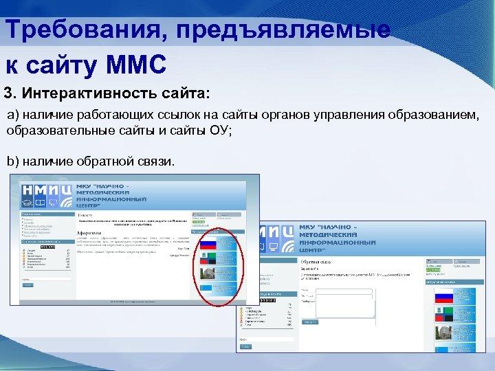 Требования, предъявляемые к сайту ММС 3. Интерактивность сайта: a) наличие работающих ссылок на сайты