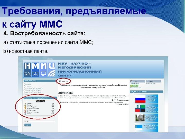 Требования, предъявляемые к сайту ММС 4. Востребованность сайта: a) статистика посещения сайта ММС; b)
