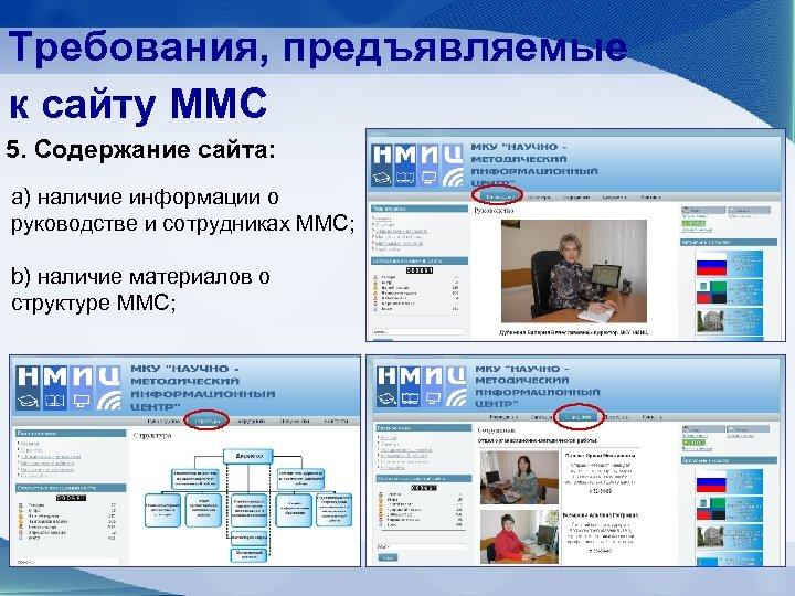 Требования, предъявляемые к сайту ММС 5. Содержание сайта: a) наличие информации о руководстве и