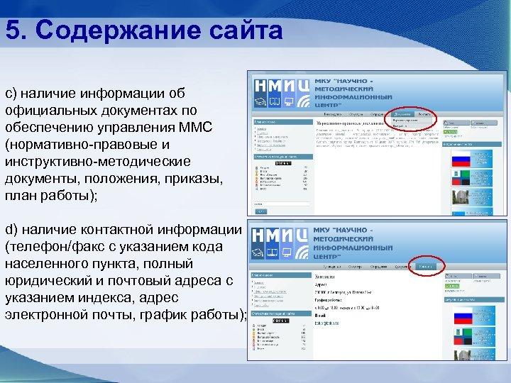 5. Содержание сайта с) наличие информации об официальных документах по обеспечению управления ММС (нормативно-правовые