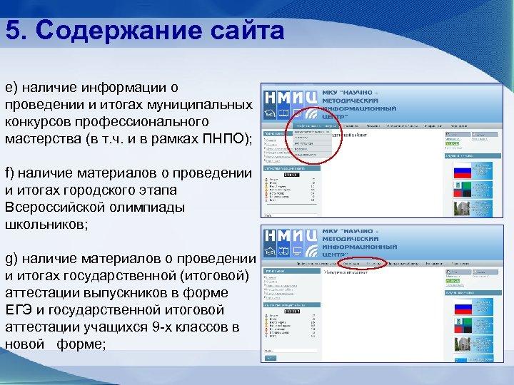 5. Содержание сайта e) наличие информации о проведении и итогах муниципальных конкурсов профессионального мастерства