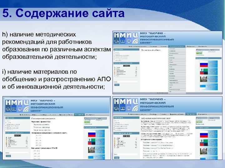 5. Содержание сайта h) наличие методических рекомендаций для работников образования по различным аспектам образовательной