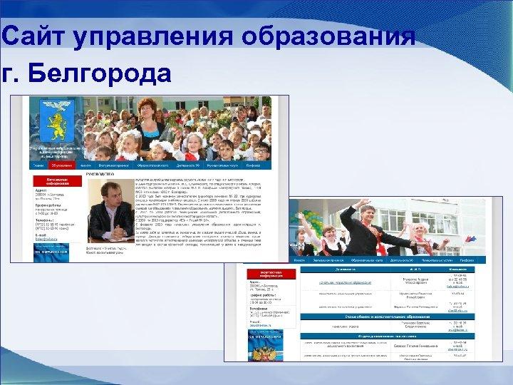 Сайт управления образования г. Белгорода